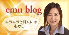 キラキラと輝く女性になるために emu blog