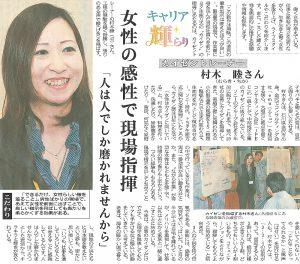 中部経済新聞「キャリア輝らり」2010年4月2日